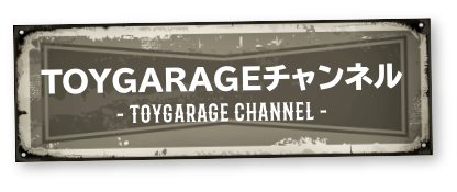 TOYGARAGEチャンネル -Toygarage Channel-